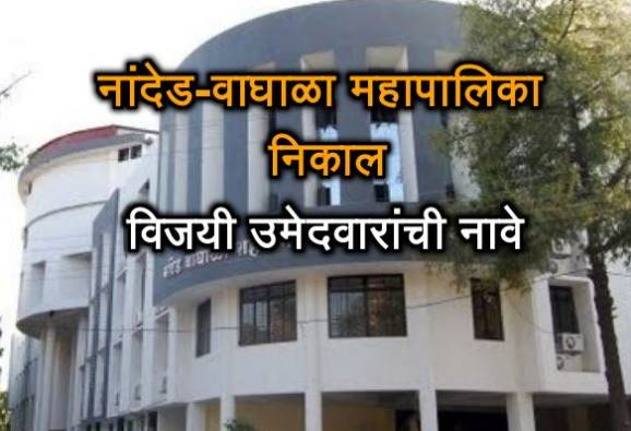 nanded waghala municipal corporation-result winner list 2017
