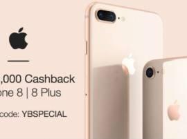 आयफोन 8 आणि 8 प्लसवर आतापर्यंतची सर्वात मोठी कॅशबॅक