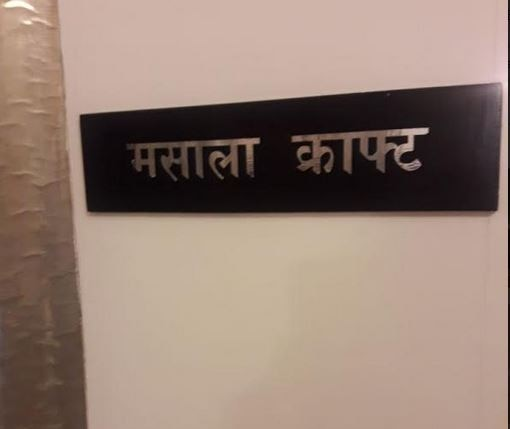 Bharati Sahasrabuddhe blog Masala Craft 6