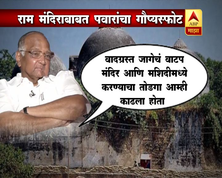 sharad pawars reaction on ram temple issue