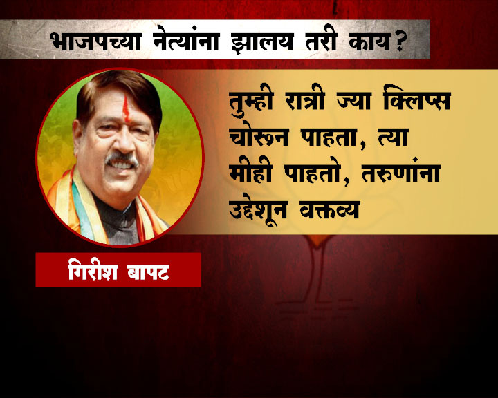 BJP Leaders making controversial statements
