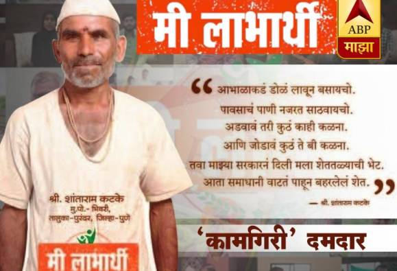 Fadnavis government uses photos of farmers without his permission in Mi Labharthi advertisement