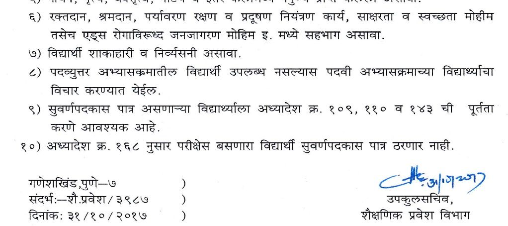pune university new rule