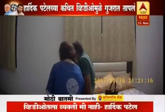 Hardik Patel Video with a girl goes viral, gujarat elections news