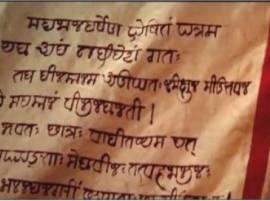 वैभवशाली मोडी लिपी