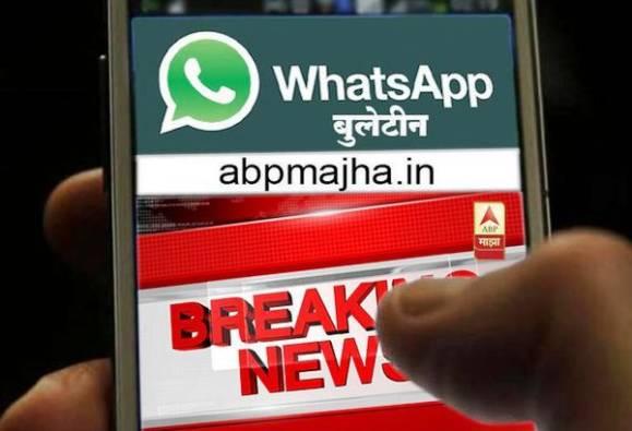 एबीपी माझाचं व्हॉट्सअॅप बुलेटीन 14/12/2017