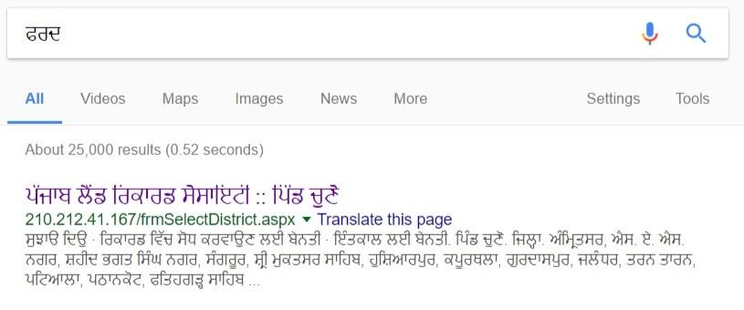 ਫਰਦ-Google-Search