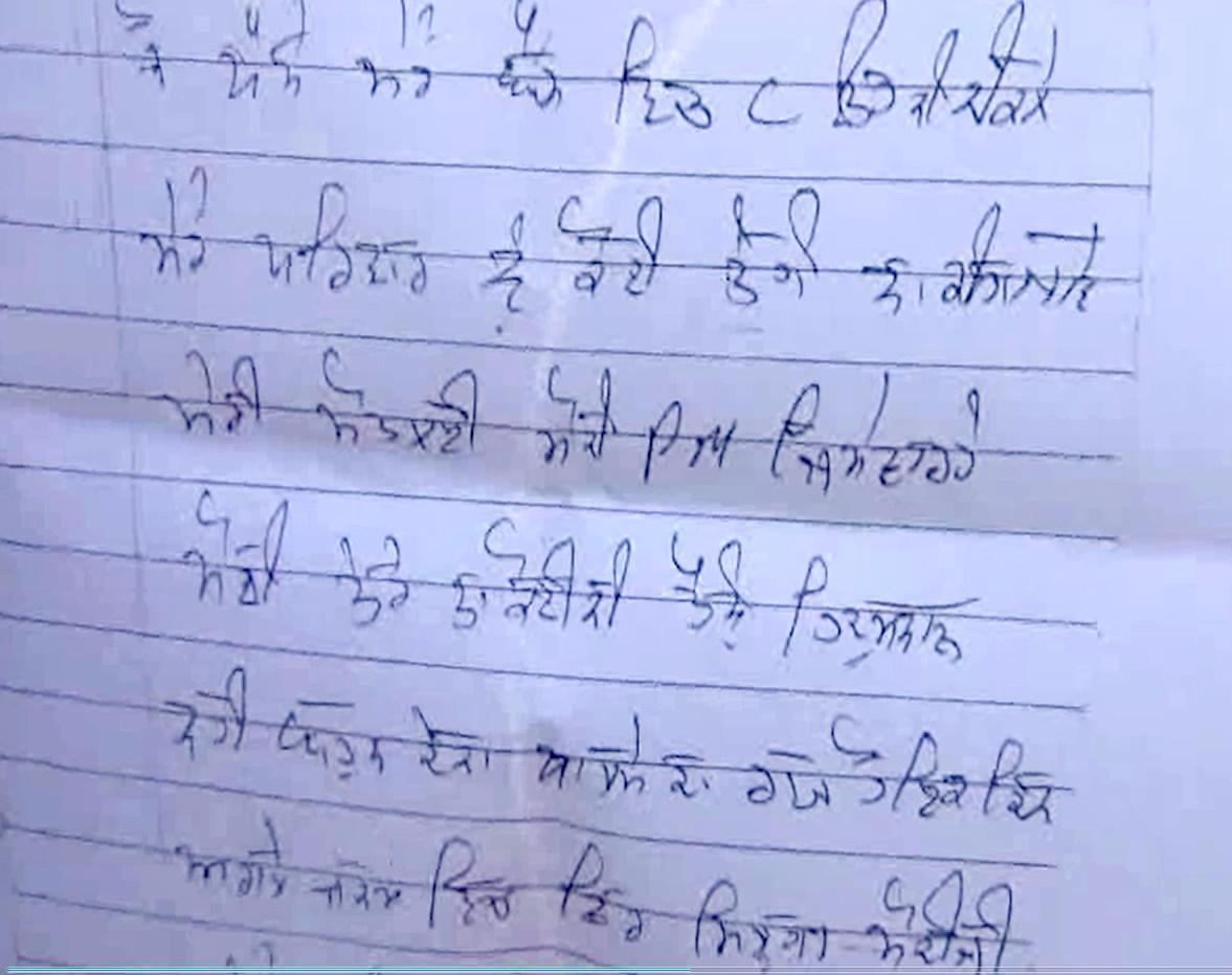 Barnala_Suicide_Jasvir_Singh_Suicide_Note