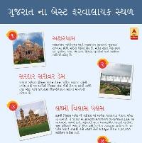 વેકેશનમાં ગુજરાતમાં ફરવાલાયક પાંચ સ્થળો વિશે જાણો એક ક્લિક પર