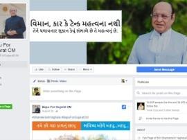 Bapu For Gujarat CM: વિધાનસભાની ચુંટણી નજીક આવતાં જ શંકરસિંહ સોશિયલ મીડિયા પર સક્રીય