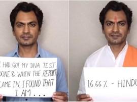 Watch video: નવાઝુદ્દીન સિદ્દીકીએ કરાવ્યો ડીએનએ ટેસ્ટ, જણાવ્યો પોતાનો ધર્મ