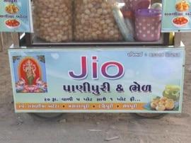 ગુજરાતમાં અહીં મળે છે Jio પાણીપુરી, 1 હજારમાં 1 મહિનો ફ્રી