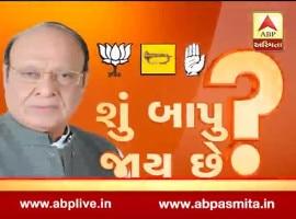 ABP Asmita vishesh: shu bapu jay chhe?