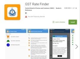 GSTને લઈને હવે કોઈ મૂંઝવણ નહીં રહે, સરકારે લોન્ચ કરી મોબાઈલ એપ