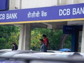 DCB બેંકે MCLR રેટમાં કર્યો 0.57 ટકા સુધીનો ઘટાડો, હવે લોન થશે સસ્તી