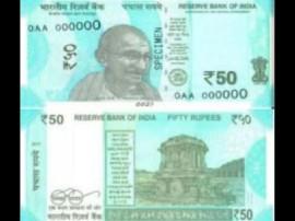 50 રૂપિયાની નવી નોટ જારી કરશે RBI, જાણો તેની 10 ખૂબીઓ