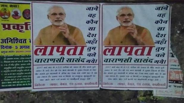 pm missing poster