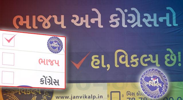 6-Shankersinh-Vaghela-supporters-launch-'Jan-Vikalpa'