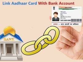 આ રીતે જાણો બેંક એકાઉન્ટ આધાર સાથે લિંક થયું છે કે નહીં, આ છે સૌથી સરળ રીત