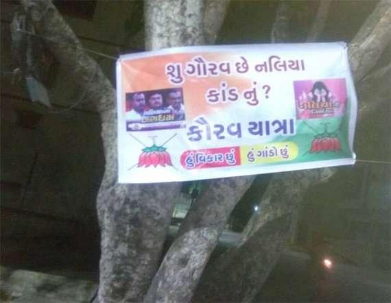 3-banner against bjp gaurav yatra in puna and kapodra area of surat