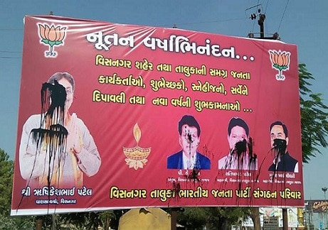 1-hrew black ink on bjp leaders banner in visnagar