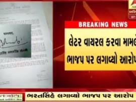 ગુજરાત કૉંગ્રેસ પ્રદેશ પ્રમુખ ભરતસિંહના રાજીનામાનો ખોટો લેટર થયો વાયરલ