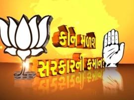 ગુજરાત વિધાનસભા ચૂંટણી એક્ઝિટ પોલઃ ભાજપ-કોંગ્રેસને કેટલી -કેટલી બેઠકો મળી રહી છે?