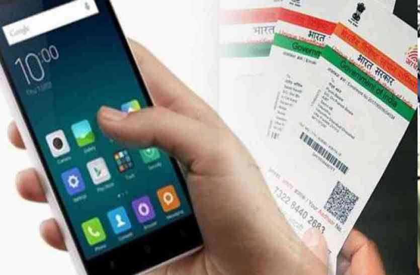 3-my profile link your aadhaar with mobile number here is the process
