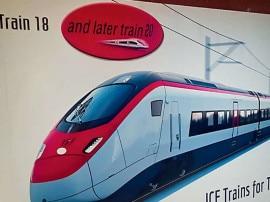 રેલવે લૉન્ચ કરશે 170 kmph વાળી 'ટ્રેન 18' અને 'ટ્રેન 20', શતાબ્દી-રાજધાનીને કરશે રિપ્લેસ