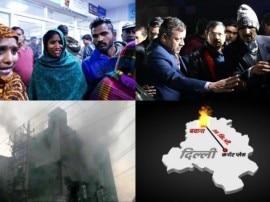 દિલ્હીઃ ફટાકડા ફેકટરીમાં 17 લોકોના મોત બાદ BJP મેયરના નિવેદન પર બબાલ
