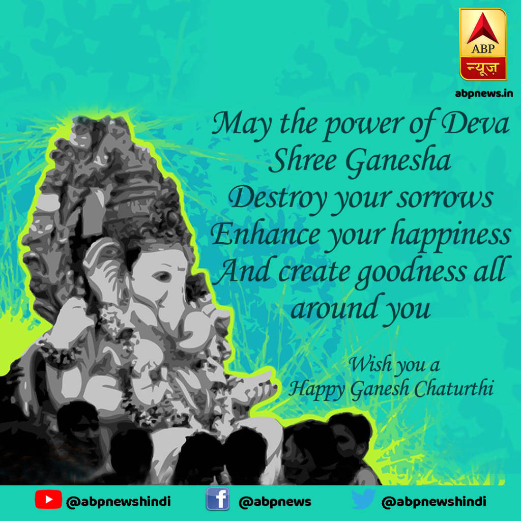 Ganpati Blessing Quotes: Ganesh Chaturthi 2018: Images, Wishes, Quotes, Greetings