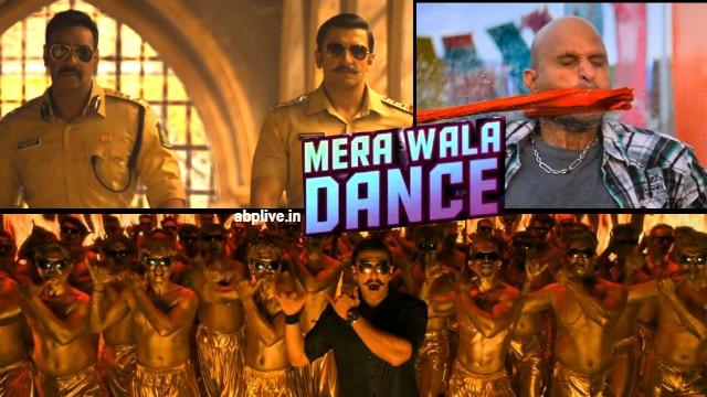 Mera Wala Dance: Witness the iconic Singham-Simmba duo
