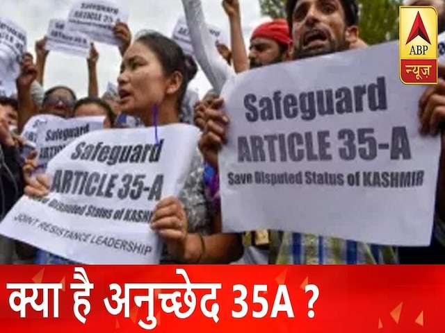 What is Article 35A Know All About Article 35A in Hindi