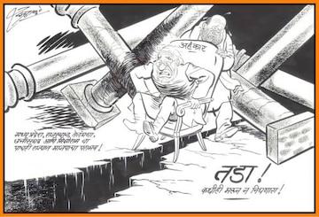 Narendra Modi Cartoon: Current News: Latest News, Photos