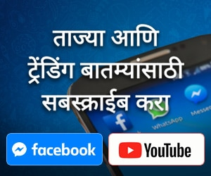 Live TV: ABP Majha Live TV, Watch Marathi News Live TV