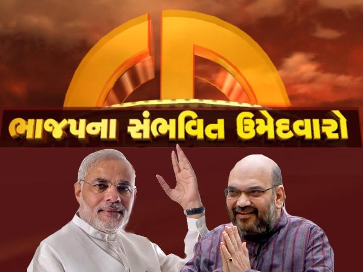 'Special 26': ગુજરાત ભાજપના 26 ઉમેદવારોની સંભવિત યાદી, જાણો કઈ બેઠક પર કોનું છે નામ?